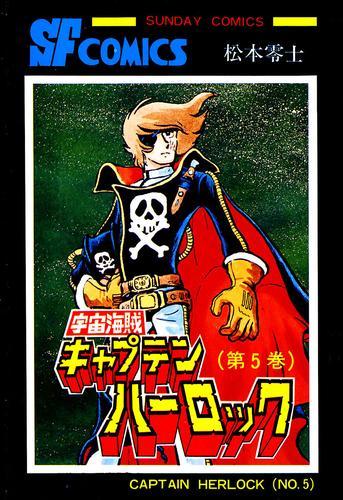 宇宙海賊キャプテンハーロック -電子版- 5 漫画