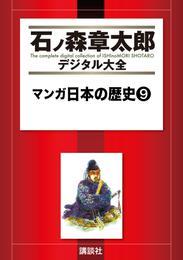 マンガ日本の歴史(9) 漫画
