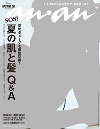 anan (アンアン) 2017年 5月31日号 No.2054 [夏の肌と髪] 漫画
