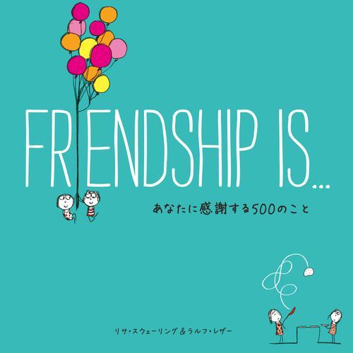 【日本語版】FRIENDSHIP IS... あなたに感謝する500のこと 漫画