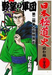日本極道史~昭和編 第二十三巻 漫画