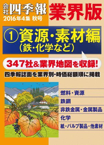 会社四季報 業界版【1】資源・素材編 (16年秋号) 漫画
