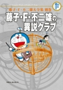 藤子・F・不二雄の異説クラブ [完全版]/『藤子・F・不二雄大全集』別巻 漫画