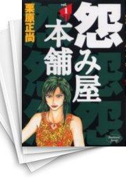 【中古】怨み屋本舗 (1-20巻) 漫画