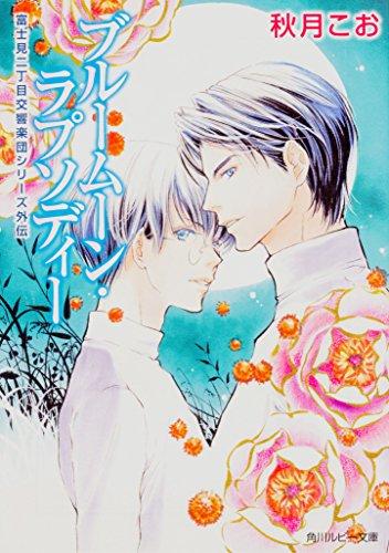 【ライトノベル】富士見二丁目交響楽団シリーズ外伝 漫画