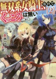 【ライトノベル】無双系女騎士、なのでくっころは無い (全2冊)