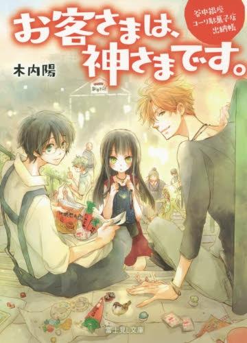 【ライトノベル】谷中銀座コーリ駄菓子店出納帳 お客さまは、神さまです。 漫画