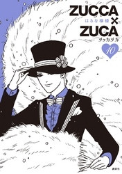 ZUCCA×ZUCA 10 冊セット全巻 漫画