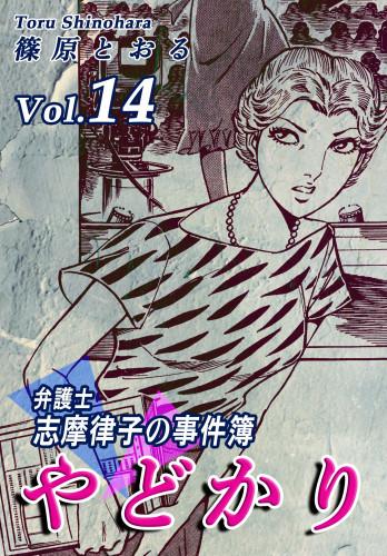 やどかり~弁護士・志摩律子の事件簿~ 漫画