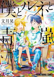 僕とルネと青嵐 3 冊セット全巻 漫画