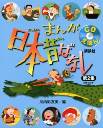 【絵本】まんが日本昔ばなし第2集 漫画