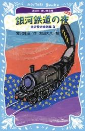 【児童書】銀河鉄道の夜 新装版