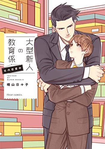 大型新人の教育係 (1-2巻 最新刊) 漫画