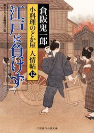 江戸は負けず 小料理のどか屋 人情帖12 漫画
