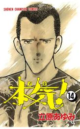 本気! 14 漫画