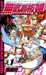 無敵看板娘N(ナパーム) vol.1 漫画