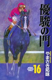 優駿の門(16) 漫画
