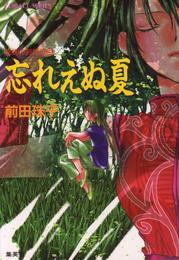 破妖の剣 外伝3 忘れえぬ夏 漫画