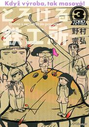 とろける鉄工所(3) 漫画
