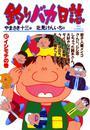 釣りバカ日誌(47) 漫画