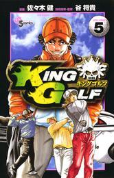KING GOLF(5) 漫画