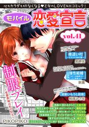 モバイル恋愛宣言 vol.41 漫画