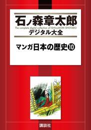 マンガ日本の歴史(10) 漫画