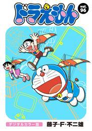 ドラえもん デジタルカラー版(96) 漫画