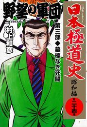 日本極道史~昭和編 第二十四巻 漫画