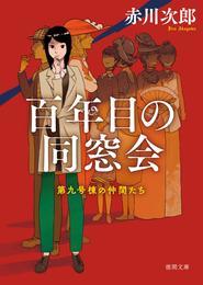 第九号棟の仲間たち2 百年目の同窓会 〈新装版〉 漫画