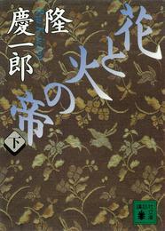 花と火の帝 2 冊セット 最新刊まで