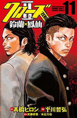 クローズZERO II 鈴蘭×鳳仙 (1-11巻 全巻) 漫画