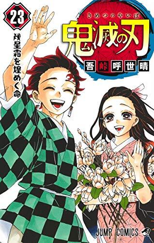 鬼滅の刃 (1-8巻 最新刊) 漫画