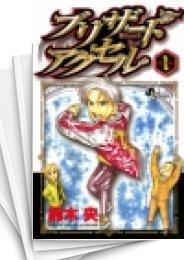 【中古】ブリザードアクセル (1-11巻) 漫画
