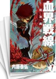 【中古】血界戦線 (1-10巻) 漫画