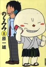 のらみみ (1-8巻 全巻) 漫画