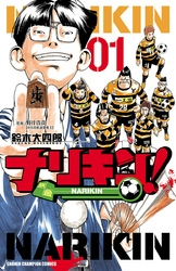 ナリキン! 8 冊セット全巻 漫画