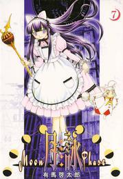 月詠 ~MOON PHASE~ 7巻 漫画