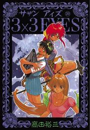 3×3EYES(20) 漫画