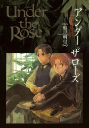 Under the Rose (6) 春の賛歌 漫画