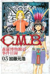 C.M.B.森羅博物館の事件目録(3) 漫画