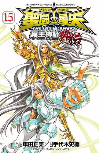 聖闘士星矢 THE LOST CANVAS 冥王神話外伝 15 漫画