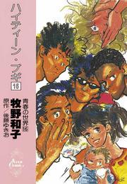 ハイティーン・ブギ(16) 漫画