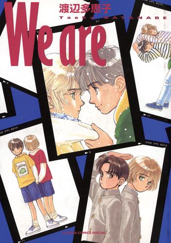 We are 漫画