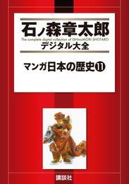 マンガ日本の歴史(11) 漫画