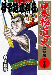 日本極道史~昭和編 第二十五巻 漫画