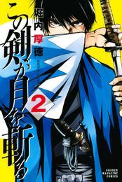 この剣が月を斬る(2) 漫画