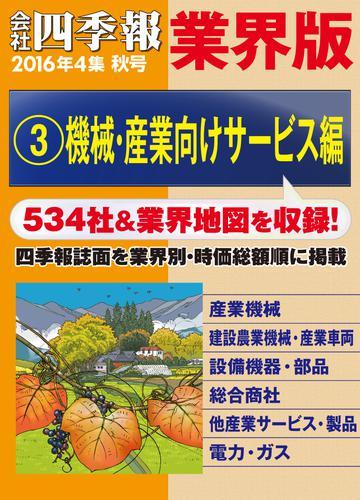 会社四季報 業界版【3】機械・産業向けサービス編 (16年秋号) 漫画