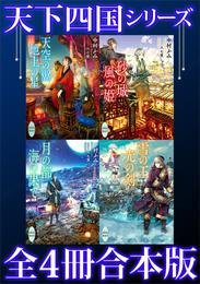 天下四国シリーズ 全4冊合本版