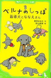 【児童書】ベルナのしっぽ 盲導犬とななえさん(全1冊)